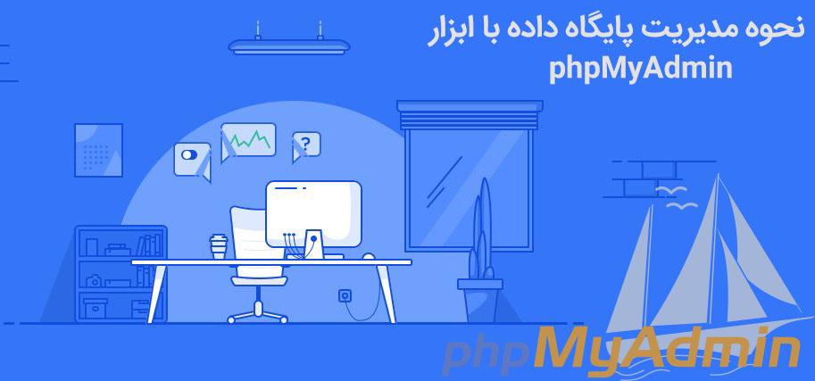 نحوه مدیریت پایگاه داده با ابزار phpMyAdmin