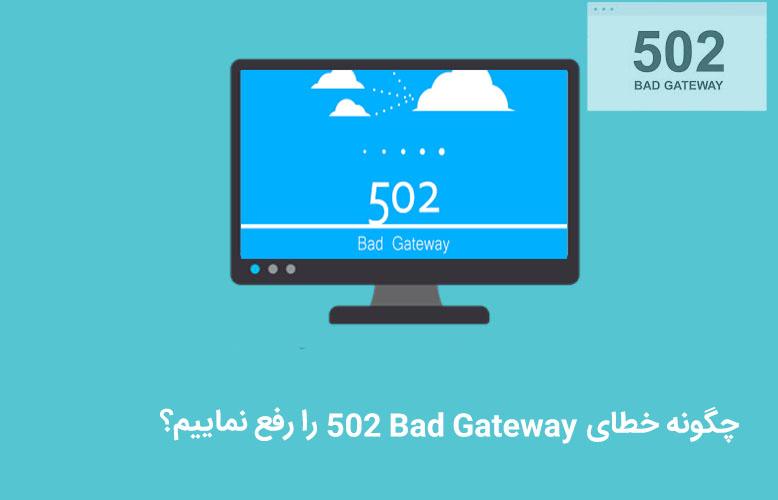 چگونه خطای ۵۰۲ Bad Gateway را رفع نماییم؟