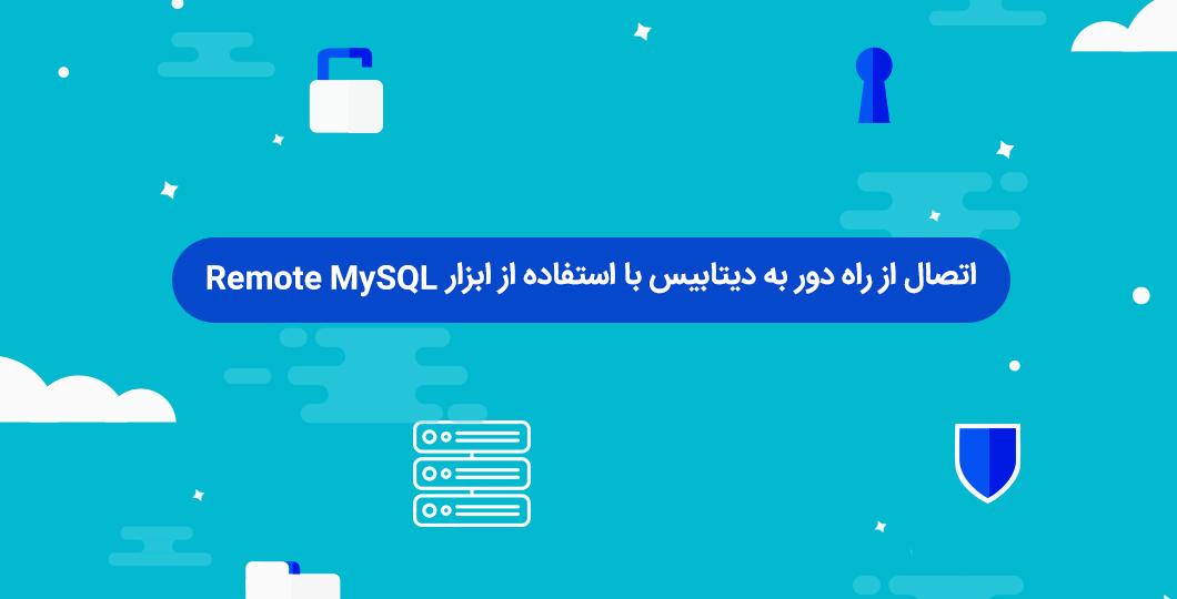 اتصال از راه دور به دیتابیس با استفاده از ابزار Remote MySQL
