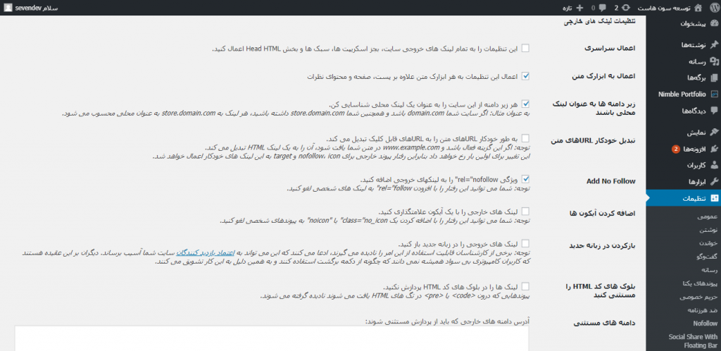 تنظیمات افزونه وردپرس External Links