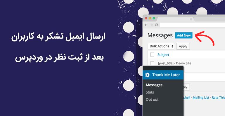ارسال ایمیل تشکر به کاربران بعد از ثبت نظر در وردپرس