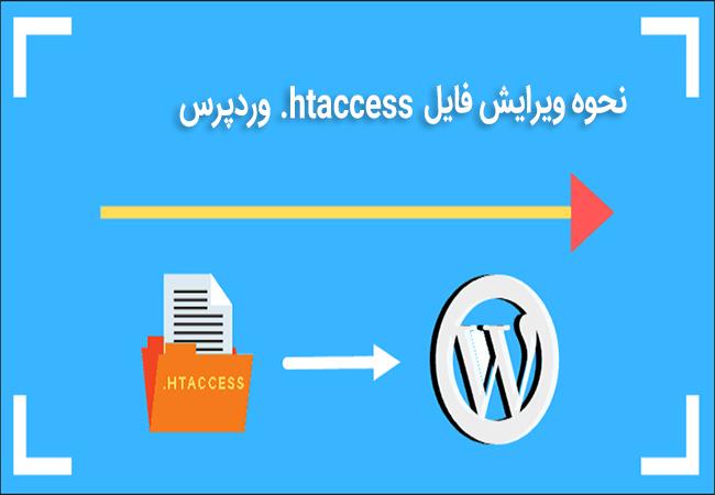 نحوه ویرایش فایل htaccess. وردپرس