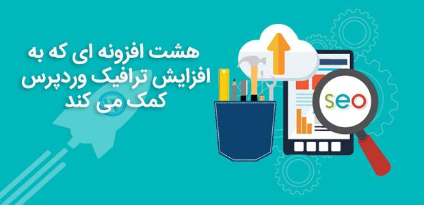 هشت افزونه ای که به افزایش ترافیک سایت شما کمک می کنند!
