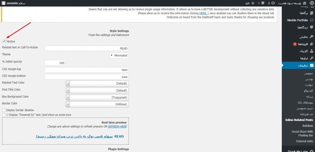 تنظیمات افزونه پست های مزتبط در وردپرس