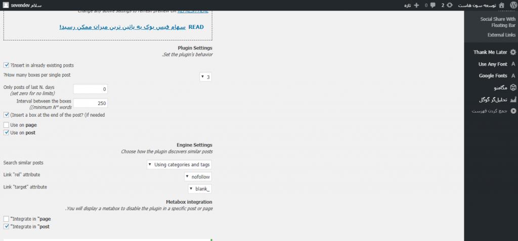 تنظیمات افزونه inline related posts