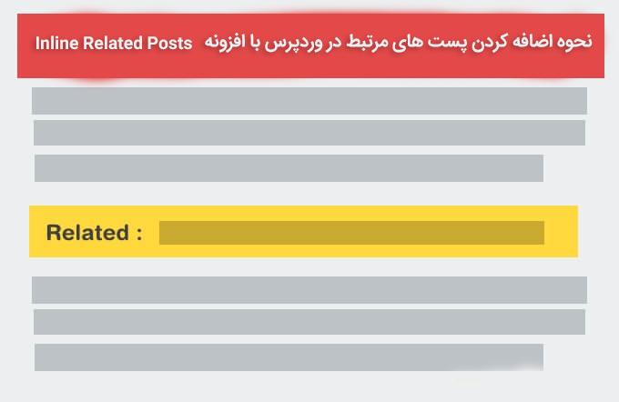 نحوه افزودن پست های مرتبط در وردپرس با افزونه Inline Related Posts
