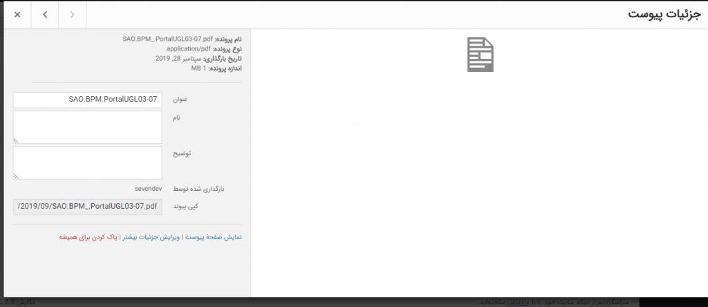 چگونه آدرس اینترنتی فایل های ویدیویی، گیف و pdf را در وردپرس پیدا کنیم؟
