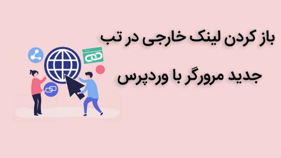 باز کردن لینک خارجی در تب جدید مرورگر با وردپرس