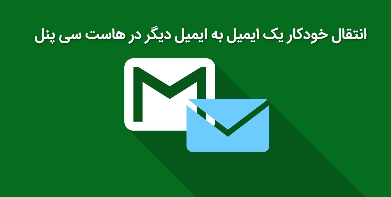 انتقال خودکار یک ایمیل به ایمیل دیگر در هاست سی پنل