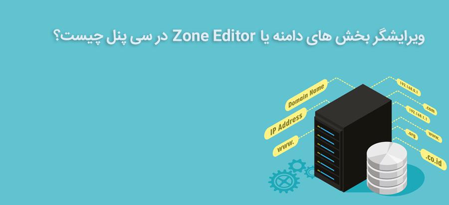 ویرایشگر بخش های دامنه یا Zone Editor در سی پنل چیست؟