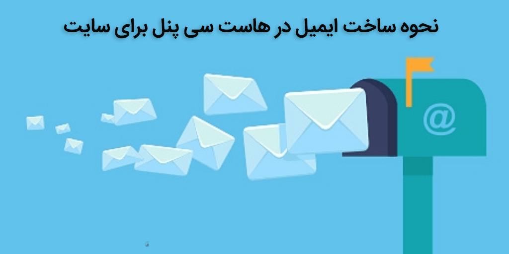 نحوه ساخت ایمیل در هاست سی پنل برای سایت