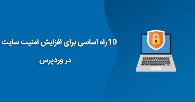 ۱۰ راه اساسی برای افزایش امنیت سایت در وردپرس