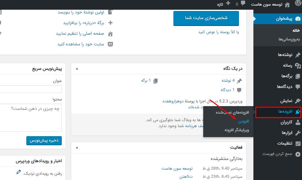 قسمت کاربران وردپرس برای تغییر اطلاعات حساب کاربری