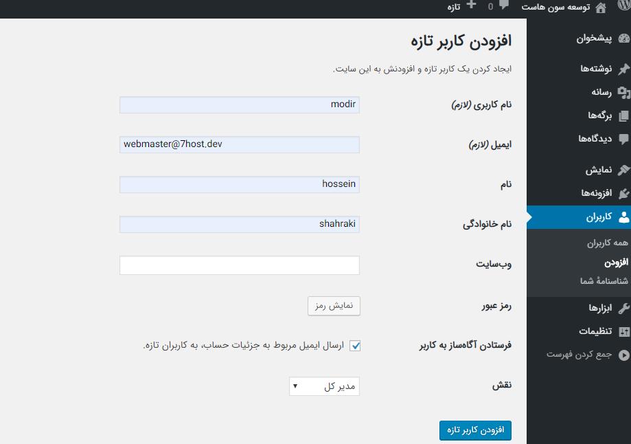 افزودن کاربر جدید برای تغییر نام کاربری وردپرس