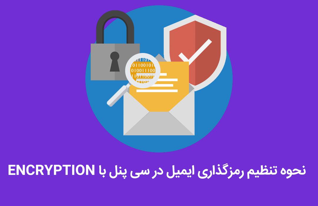نحوه تنظیم رمزگذاری ایمیل در سی پنل با Encryption