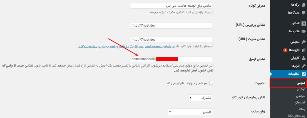 تغییر ایمیل مدیریت وردپرس از طریق پیشخوان