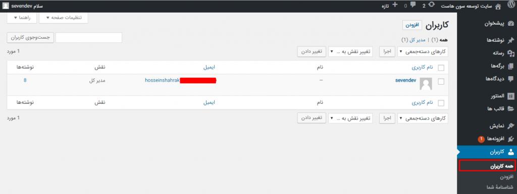 تغییر ایمیل حساب کاربری مدیریت وردپرس از طریق پیشخوان