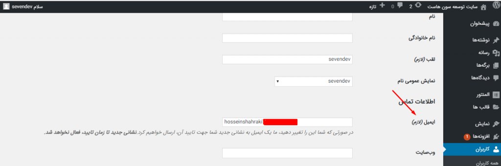 تغییر ایمیل مدیریت در وردپرس از طریق پیشخوان