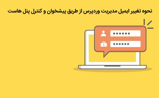 نحوه تغییر ایمیل مدیریت وردپرس از طریق پیشخوان و کنترل پنل هاست