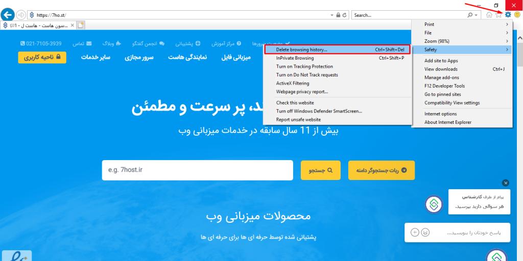 پاک کردن کش مرورگر اکسپلورر Internet Explorer