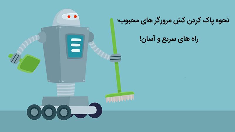 نحوه پاک کردن کش مرورگر های محبوب؛ راه های سریع و آسان!