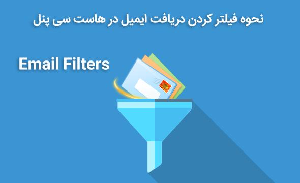 نحوه فیلتر کردن دریافت ایمیل در هاست سی پنل با ابزار Email Filters
