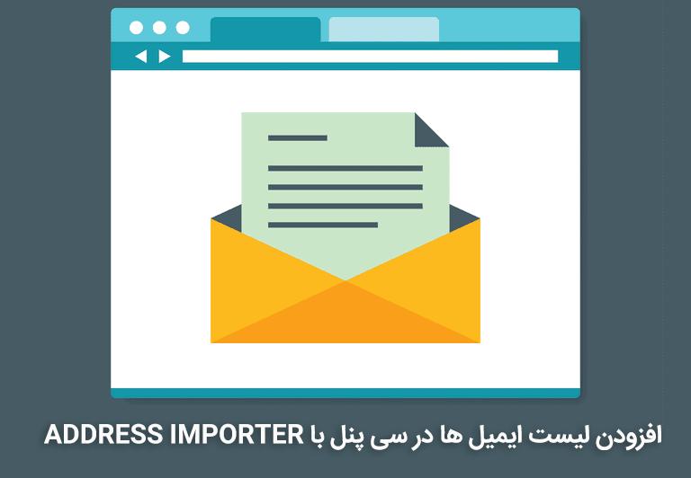 افزودن لیست ایمیل ها در سی پنل با استفاده از ابزار Address Importer