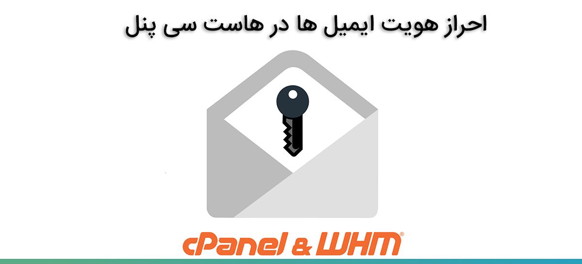 احراز هویت ایمیل ها در هاست سی پنل با email deliverability