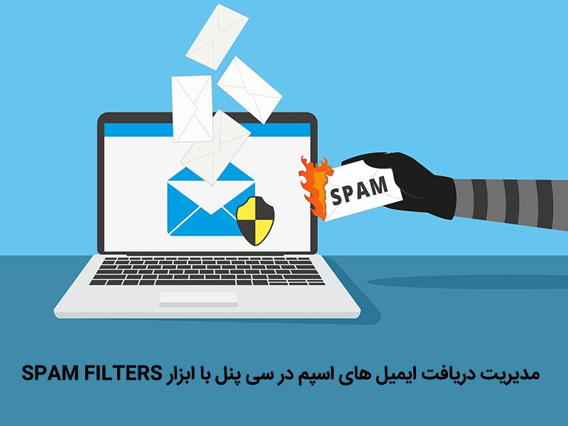 مدیریت دریافت ایمیل های اسپم در سی پنل با ابزار Spam Filters