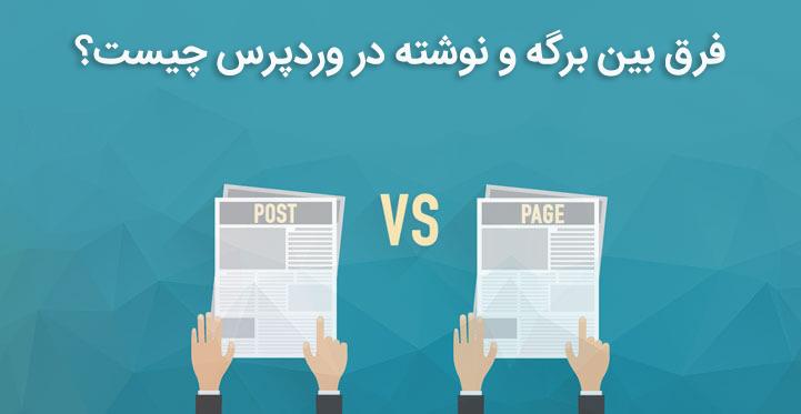 فرق بین برگه و نوشته در وردپرس چیست؟ Pages vs Posts
