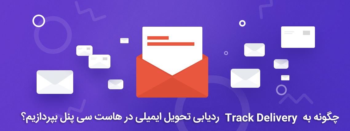 چگونه به Track Delivery ردیابی تحویل ایمیلی در هاست سی پنل بپردازیم؟