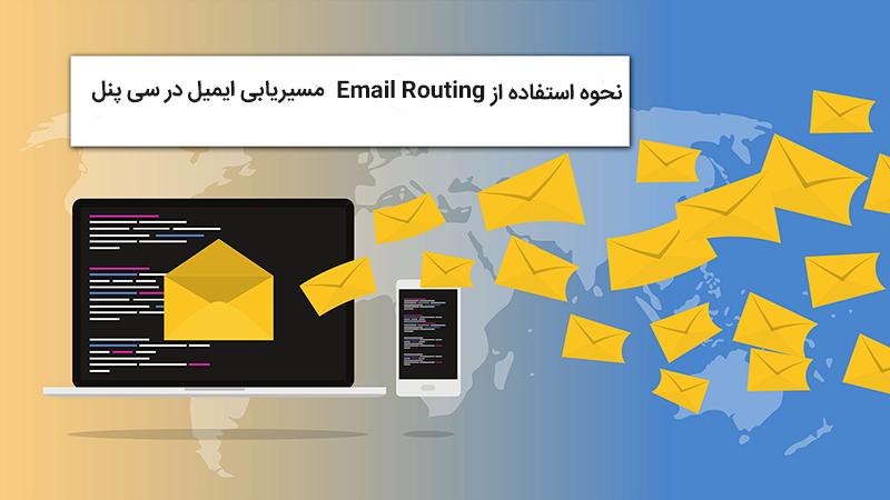 نحوه استفاده از Email Routing مسیریابی ایمیل در سی پنل