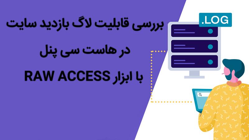 بررسی قابلیت لاگ بازدید سایت در هاست سی پنل با ابزار Raw Access