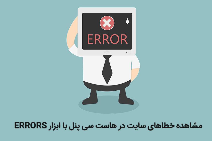 مشاهده خطاهای سایت در هاست سی پنل با ابزار Errors