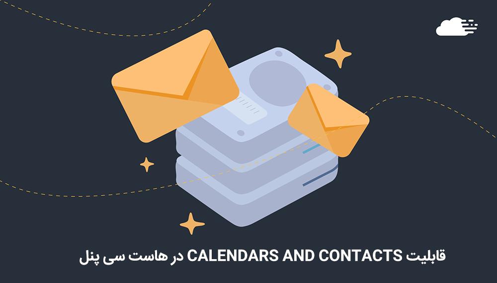 قابلیت Calendars and Contacts در هاست سی پنل
