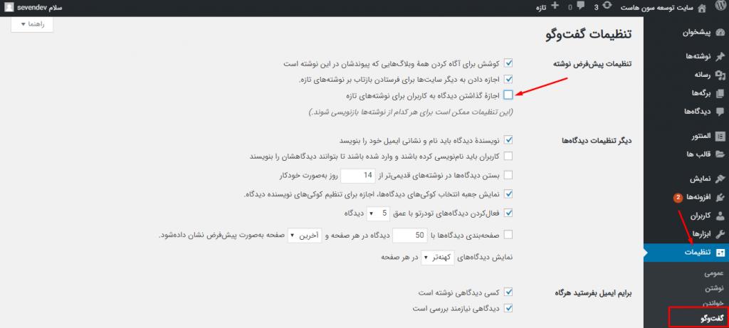 غیرفعال کردن نظرات در ورپرس به صورت کلی در تمام سایت وردپرس