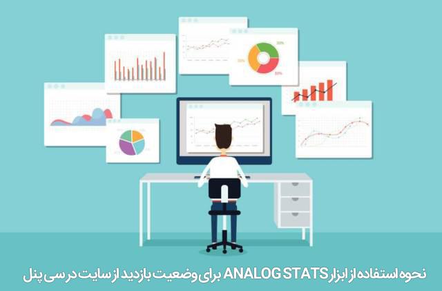 نحوه استفاده از ابزار Analog Stats برای وضعیت بازدید از سایت در سی پنل