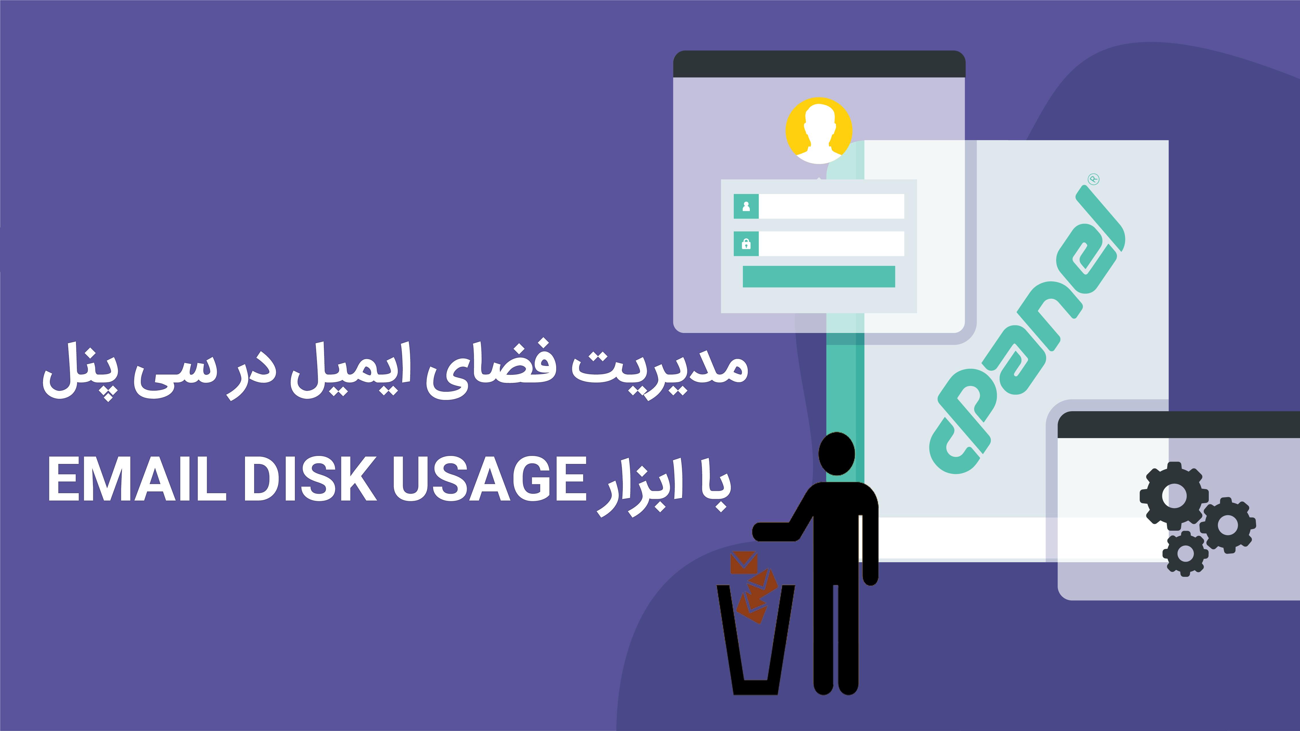 مدیریت فضای ایمیل در سی پنل با ابزار Email Disk Usage