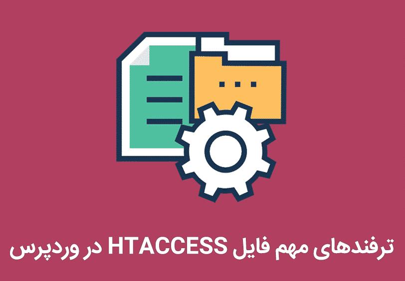 ترفندهای مهم فایل htaccess. در وردپرس