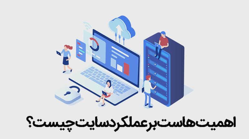 اهمیت هاست بر عملکرد سایت چیست؟