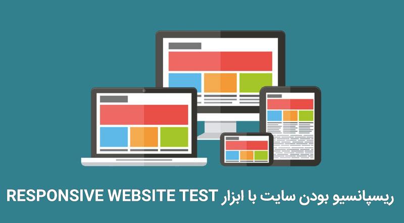 تست واکنش گرایی یا ریسپانسیو بودن سایت با ابزار Responsive Website Test