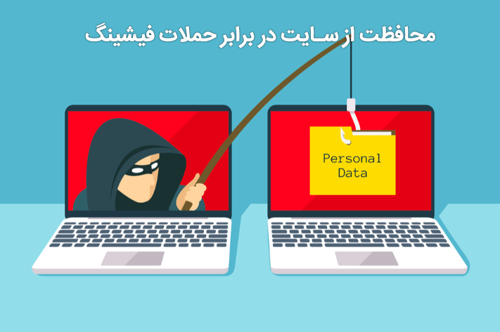 محافظت از سایت در برابر حملات فیشینگ