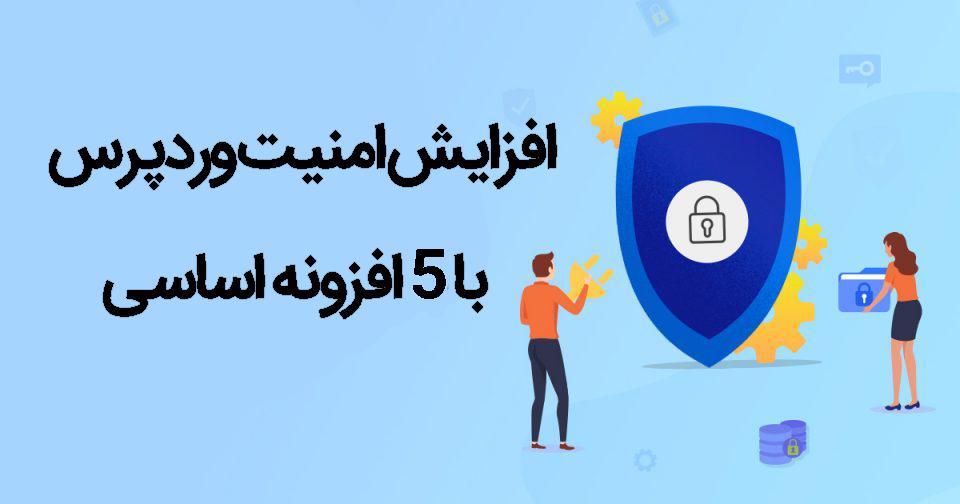 افزایش امنیت وردپرس با 5 افزونه اساسی