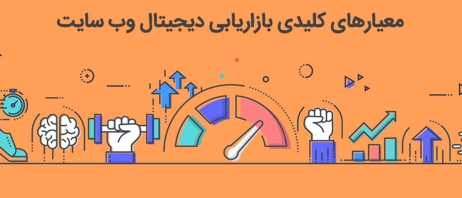معیارهای کلیدی بازاریابی دیجیتال وب سایت