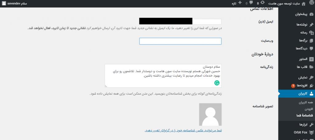 اضافه کردن اطلاعات نویسنده در پست های وردپرس