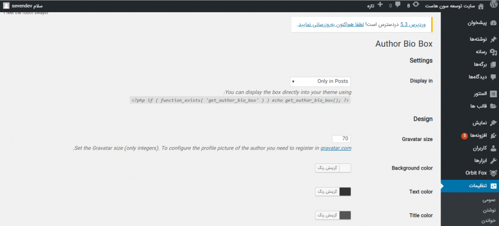 افزودن جعبه اطلاعات نویسنده در وردپرس با استفاده از افزونه