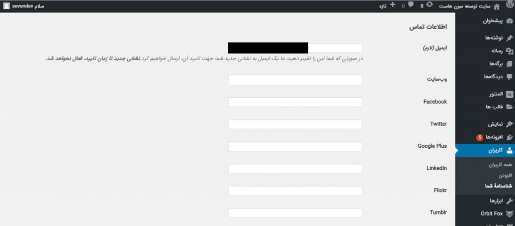 اضافه کردن جعبه نویسنده با استفاده از قالب وردپرس