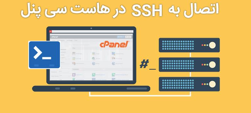 اتصال به SSH در هاست سی پنل