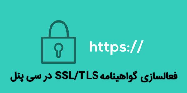 فعالسازی گواهی نامه SSL/TLS در سی پنل