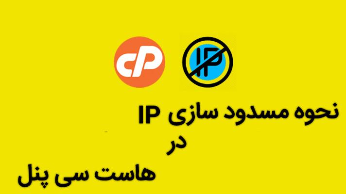 نحوه مسدود سازی IP در هاست سی پنل با ابزار IP Blocker